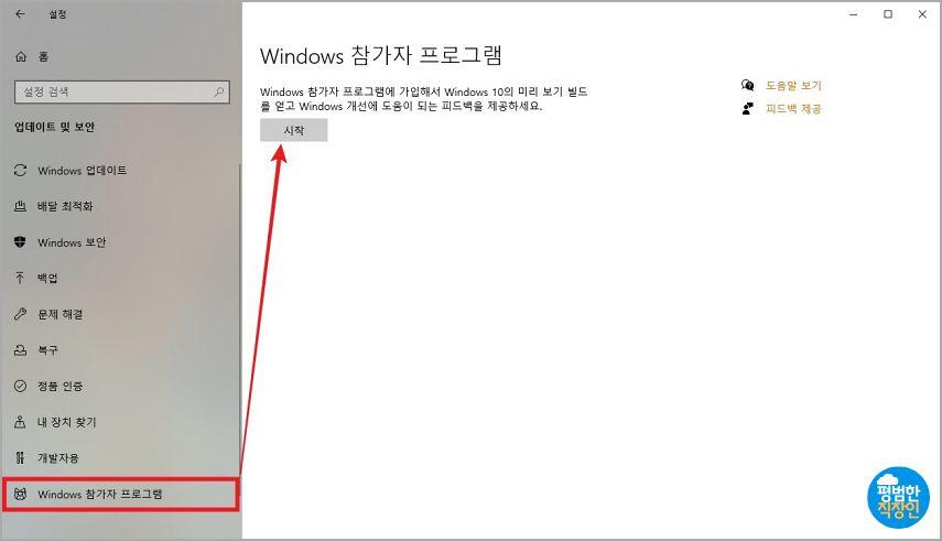 윈도우10 참가자 프로그램 시작