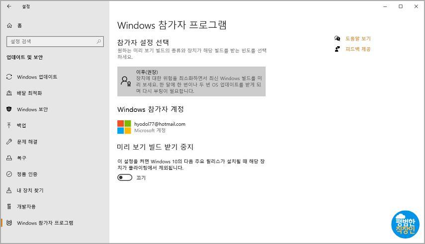 윈도우10 참가자 프로그램 등록 완료