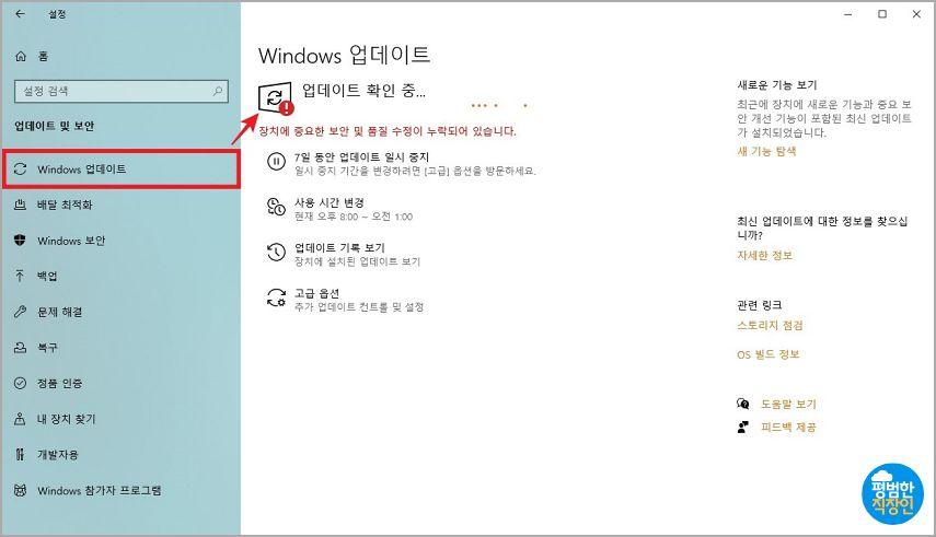 윈도우10 업데이트